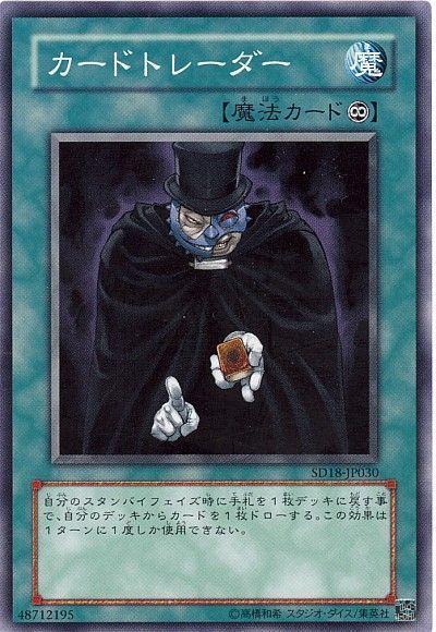 カードトレーダー