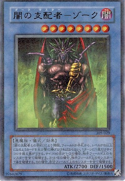 闇の支配者-ゾーク