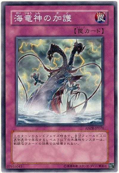 海竜神の加護