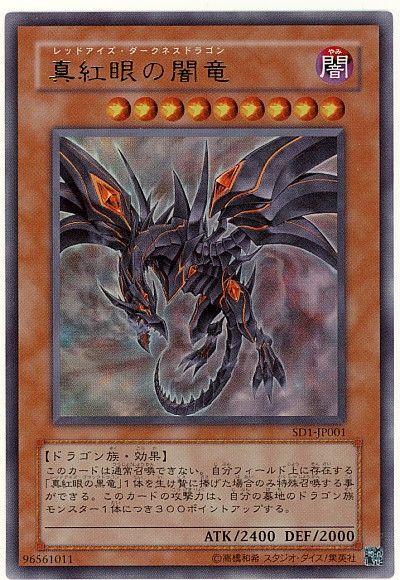 真紅眼の黒竜の画像 p1_36