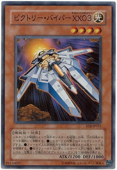 ビクトリー・バイパー XX03
