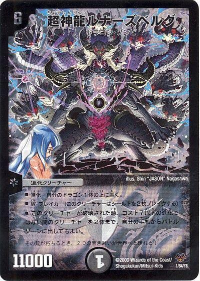 ドラゴン モ エスト 6
