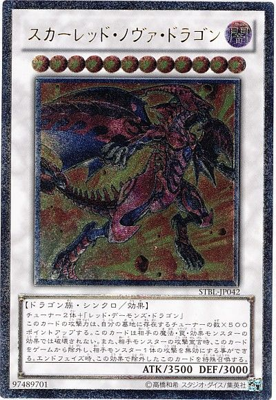 スカーレッド・ノヴァ・ドラゴン