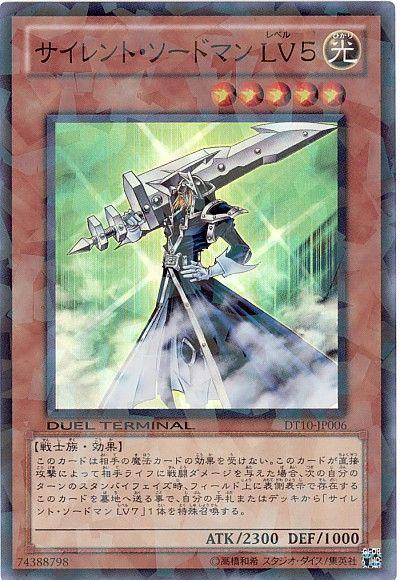 サイレント・ソードマン LV5