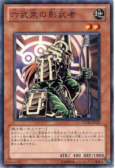 六武衆の影武者