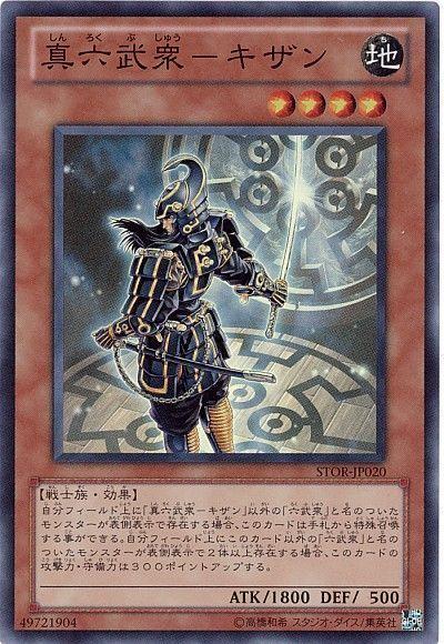 真六武衆-キザン