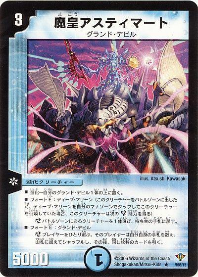 魔皇アスティマート【レア】DM20 | デュエルマスターズ通販カーナベル