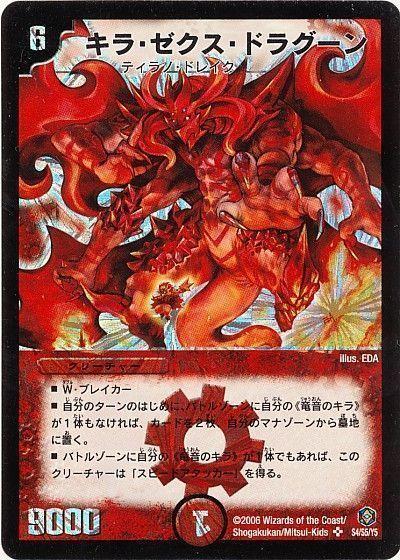 キラ・ゼクス・ドラグーン【スーパーレア】DM21 | デュエルマスターズ通販カーナベル