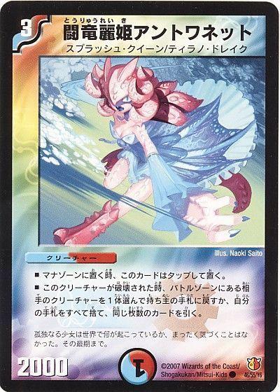 闘竜麗姫アントワネット【コモン】DM26   デュエルマスターズ通販カーナベル