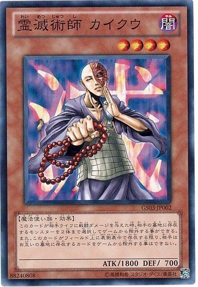 霊滅術師 カイクウ