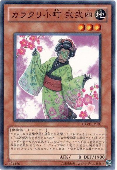カラクリ小町 弐弐四